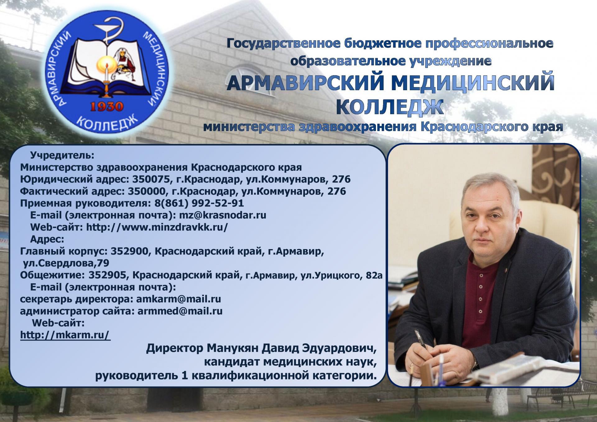 """ГБПОУ """"Армавирский медицинский колледж"""""""